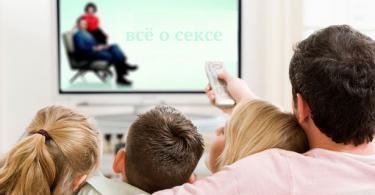 Когда и как начинать говорить с ребенком о сексе