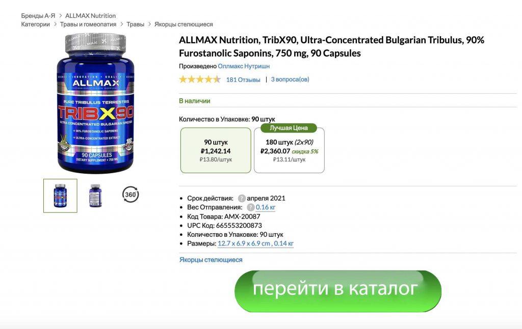 Allmax-Nutrition-TribX90-zamenitel-viagry