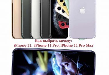 Kak-vybrat-mezhdu-iPhone-11-iPhone -11-Pro-iPhone -11-Pro-Max