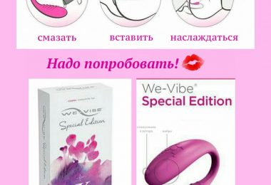 Preimushchestva-vibromassazhera-We-Vibe-Special-Edition